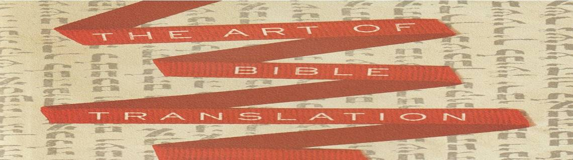 """Book Review: """"The Art of Bible Translation"""" by Robert Alter"""
